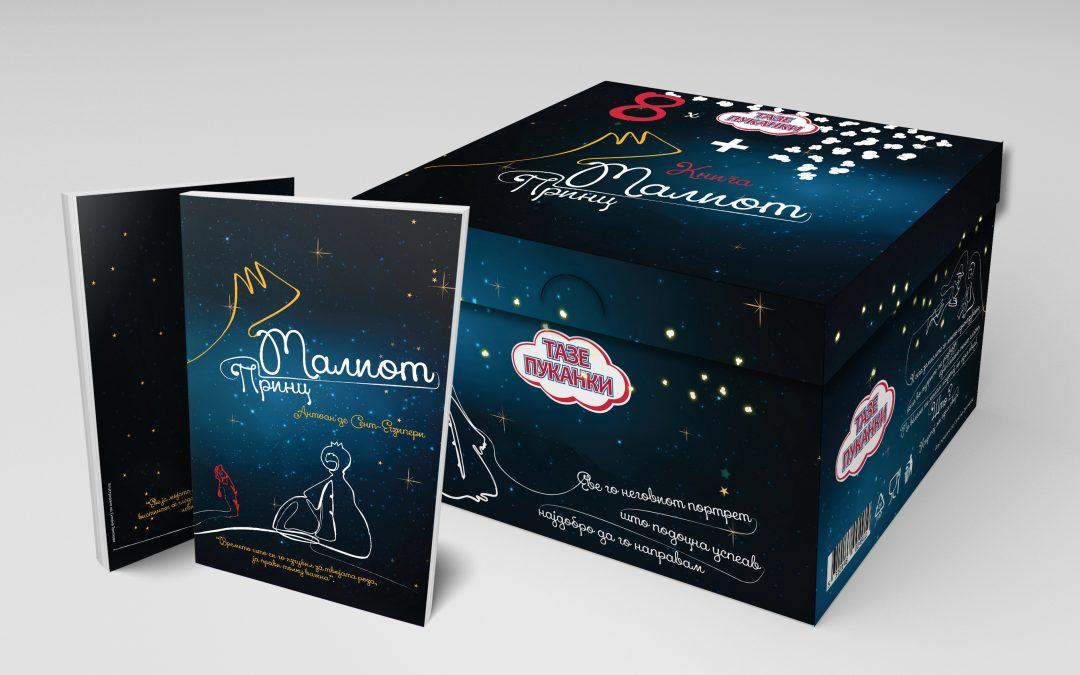НОВО: Кутија од 8 Тазе Пуканки 30г + Книга Малиот принц