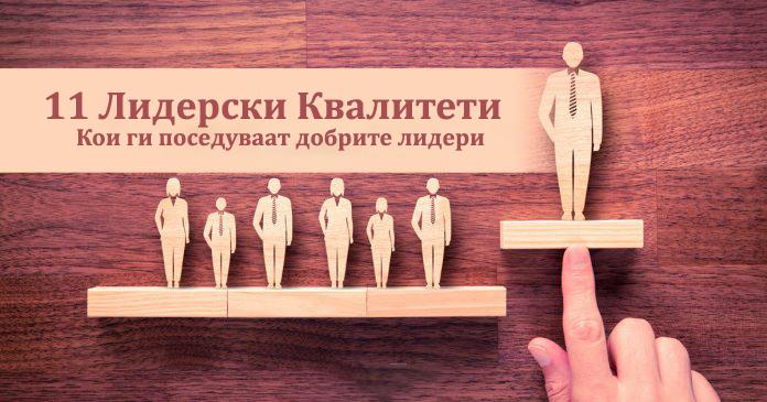 11 квалитети кои ги поседуваат добрите лидери
